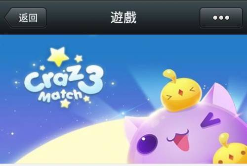 WeChat 5.1升級 再推出三款超可愛遊戲