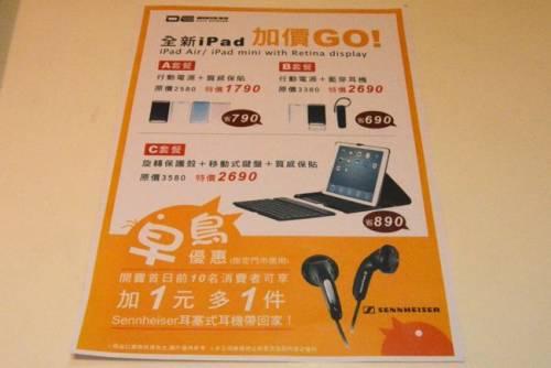 就在今天 iPad Air 與 iPad mini Retina 正式登台! 更新經銷價格