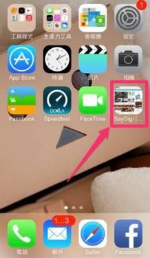 [iOS7小教室] 怎麼把最愛的首頁加到Safari