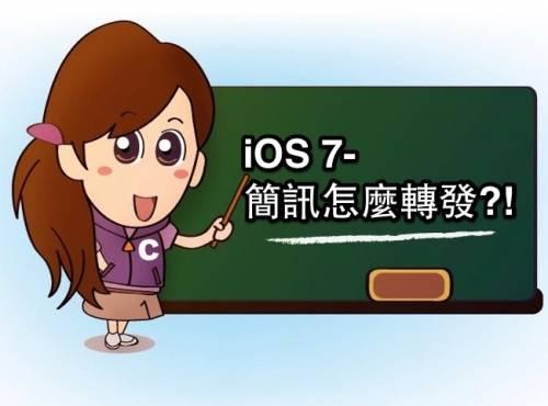 [iOS7小教室] 簡訊要怎麼轉寄?