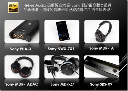 Sony Hi-Res 2014旗艦耳機體驗會 音樂至上不容挑剔