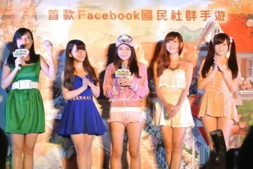 首款FB社群手遊