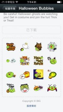 WeChat獨家動態貼圖 陪你一起搞怪萬聖節!