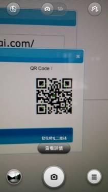 [小米功能教學] 原來小米就有內建QR code掃瞄器!