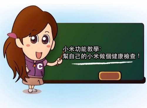[小米功能教學] 快幫自己的小米檢查一下健康不健康吧!