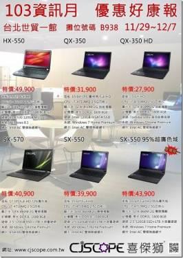 CJSCOPE 客製化筆電資訊展大特價 95 NTSC顯示器筆電更超值