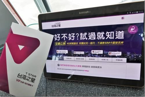 一個月 4G免費吃到飽 台灣之星全網公測讓你試到爽 含網路收訊實測