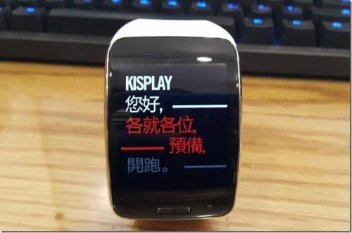 Samsung Gear S 智慧錶動手玩 運動健康一手掌握