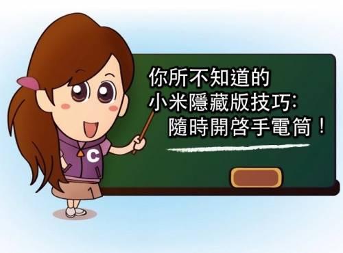 [小米隱藏版功能系列] 手電筒隨時輕鬆開啓!