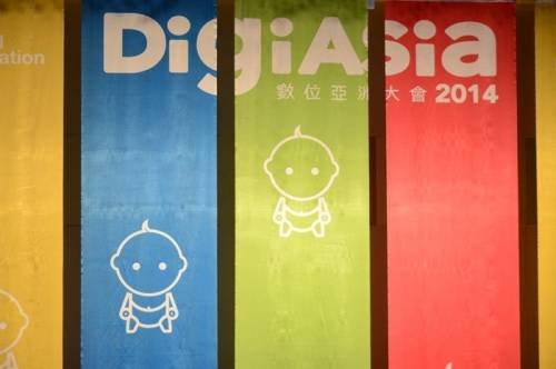 亞洲首次DigiAsia 數位亞洲大會