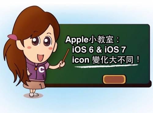 [Apple小教室] iOS6 與 iOS7的icon大不同!