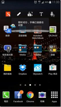 TC APP Booster一鍵加速你的手機 簡易使用無廣告干擾