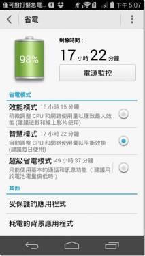 華為高CP值智慧型手機 Honor 6 榮耀 6 台灣登場