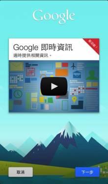 Google NOW 登上iOS 快來自定專屬小卡片!