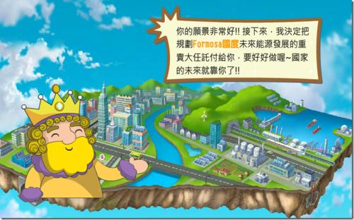 台灣2030電力大未來 模擬遊戲讓你做主!