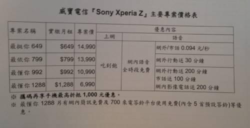 Xperia Z在台正式開放預購