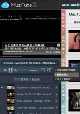 MuziTube 給你線上聽音樂方便新選擇