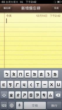 [K小妹教室] 中文輸入鍵盤用不習慣 教你怎麼換回來