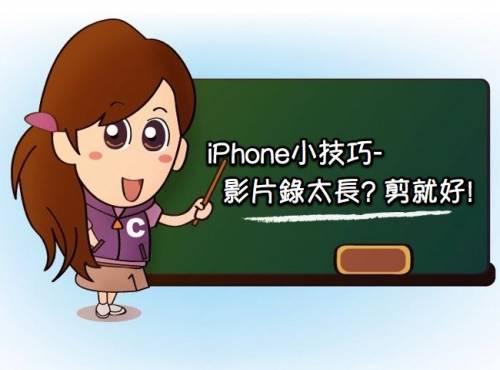 iPhone 你不知道的小技巧: 影片錄太長 剪掉就好