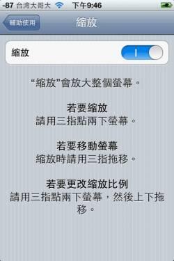 iPhone你不知道的小技巧: icon字體也可以放大