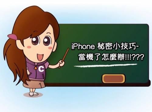 iPhone你不知道的小技巧: 當機了怎麼辦