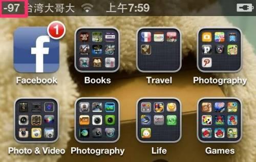 iPhone你不知道的小技巧: 收訊強不強 數字告訴你