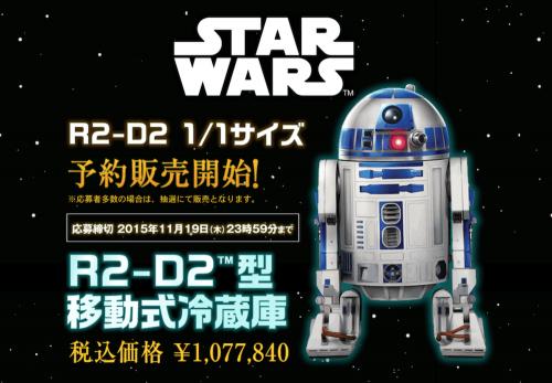 來罐充滿未來感的飲料 R2-D2 移動式冰箱登場