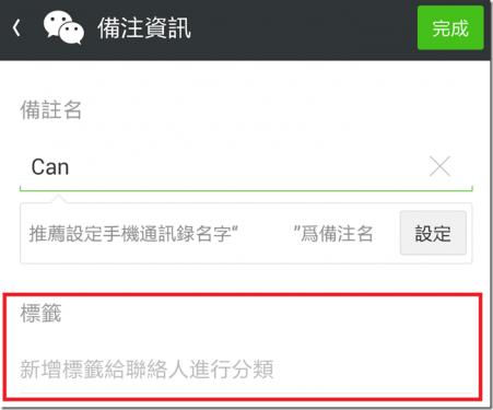 使用WeChat更安心 全新版本提供訊息『回收』