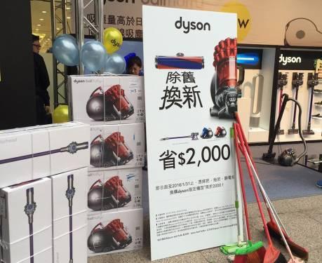 別把家裡舊掃把丟掉!現在拿去換 Dyson 還現省 2000 啊!