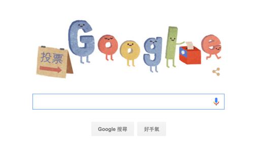 [Google Doodle]2016 1月16日投票日到來 來看看總統大選投票日當天必備用品及注意事項