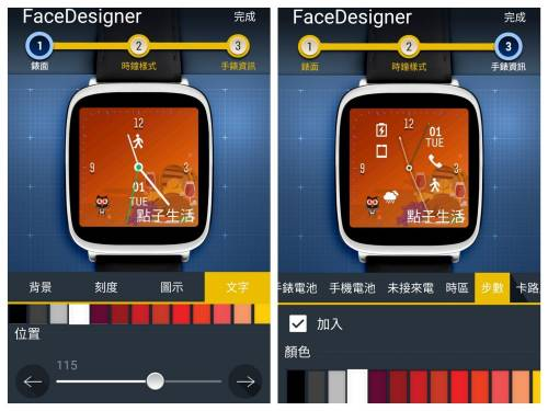 豐富多變的客製化介面 ASUS ZenWatch 2 讓您說變就變