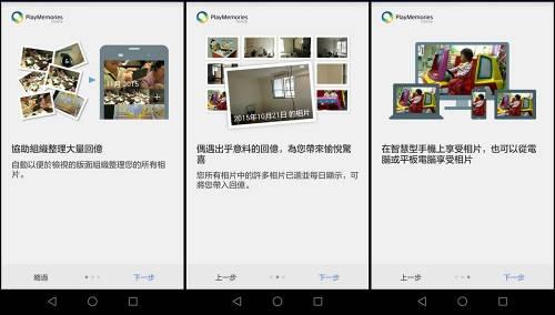 手機照片無限上傳!PlayMemories Online 讓你整理 群組 分享超簡單!