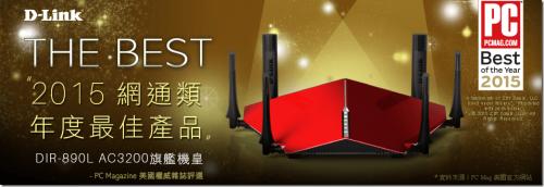 D-Link DIR-890L 榮獲PC Magazine網通類年度最佳產品肯定