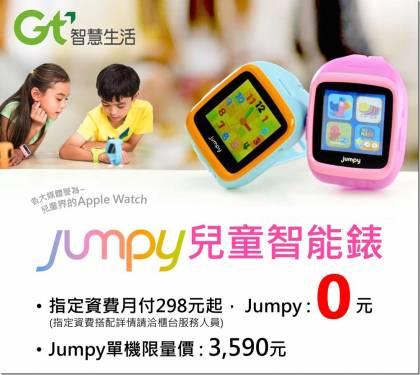 亞太電信Gt智慧生活獨家推出兒童智能手錶 幸福早一步