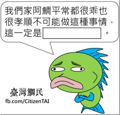 解嚴二十七週年紀念日前夕 知名諷刺圖文台灣鯛民粉絲團遭停權
