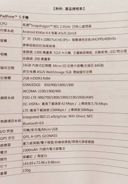 ASUS PadFone S 開賣 5吋搭9吋 變身超方便