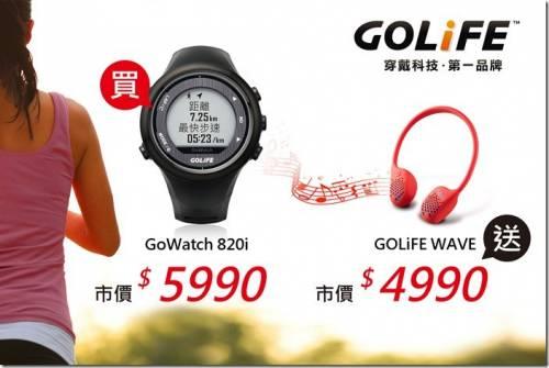 GOLIFE9月限定 買GPS運動錶送無線藍牙喇叭!