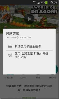 台灣之星推出 Google Play 電信帳單支付 讓你的線上交易,安全便利!