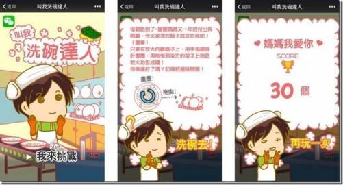 光頭老伯可愛動態貼圖 WeChat免費推出