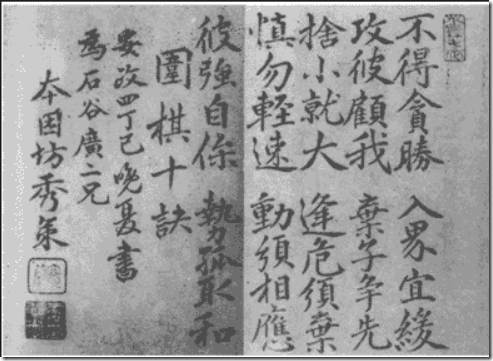 [Google Doodle] 日本棋聖 本因坊秀策 185歲冥誕紀念