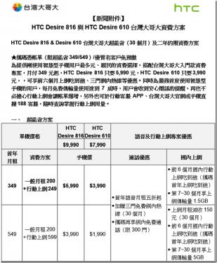 中階手機熱戰 HTC Desire 816 與 Desire 610 登場