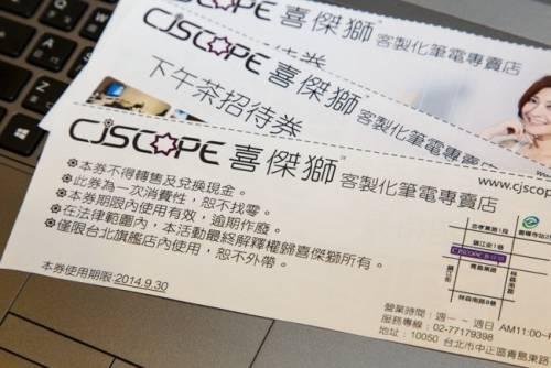 CJSCOPE喜傑獅春電展優惠購
