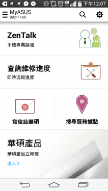 MyASUS App 隨傳隨到 最懂你ASUS產品的行動客服專員