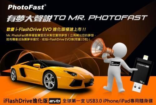 PhotoFast i-FlashDrive雙頭龍要為大家飆速圓夢 活動即日起開跑