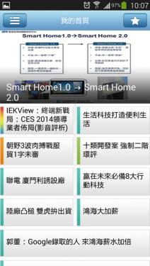 IEKToday產業情報APP 讓你隨手掌握世界產業動態