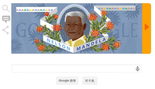 [Google Doodle] Nelson Mandela 南非人權領袖冥誕紀念