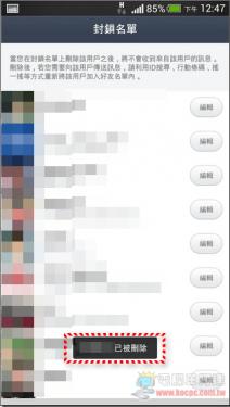 刪除LINE好友的必殺絕招!?