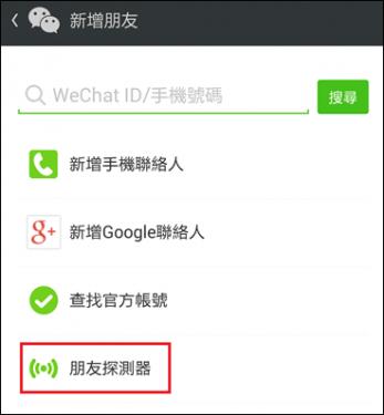WeChat 5.2 登場 朋友探測器好有趣