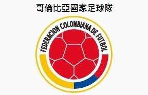 2014 世界盃足球賽 FIFA 最新C組賽程 比賽結果與各隊介紹- 哥倫比亞 希臘 象牙海岸 日本 Final