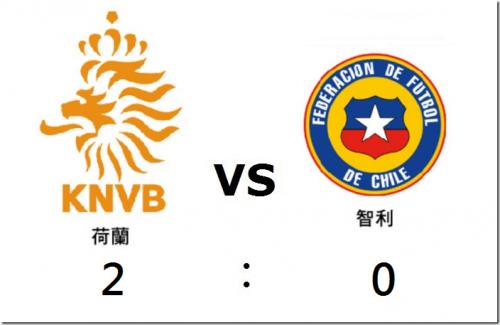 2014 世界盃足球賽 荷蘭 對 智利 賽事結果 G36